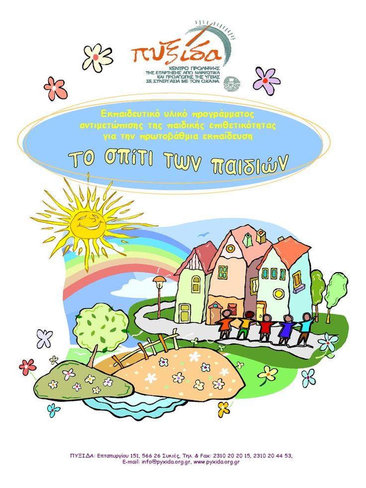 ΠΡΟΓΡΑΜΜΑ Το Σπίτι των παιδιών (Παιδική επιθετικότητα)