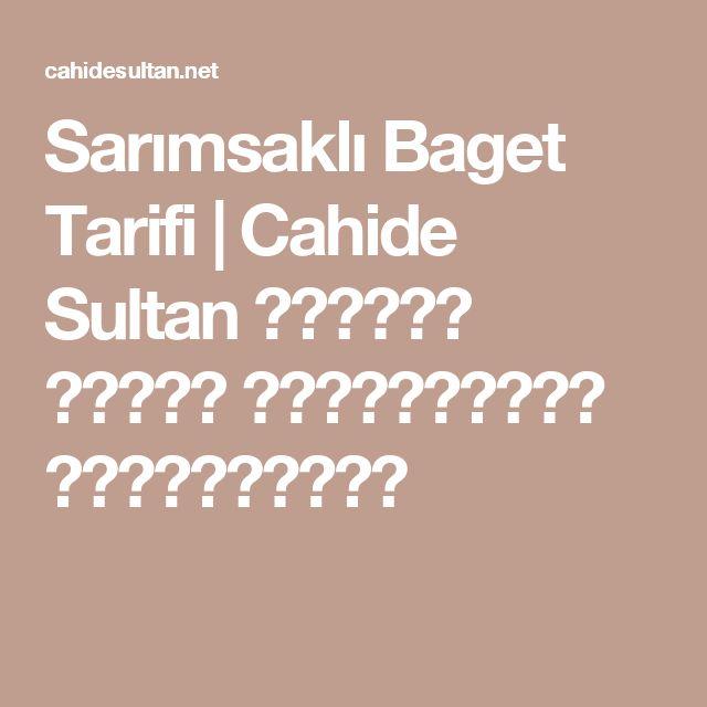 Sarımsaklı Baget Tarifi | Cahide Sultan بِسْمِ اللهِ الرَّحْمنِ الرَّحِيمِ