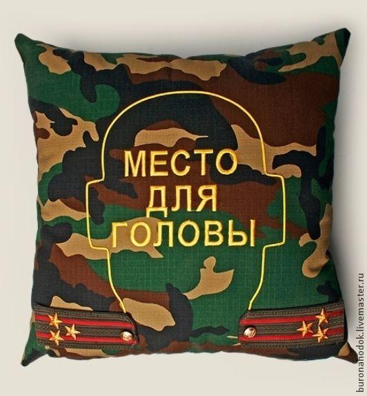 Купить Подушка Место для головы - подарок, необычный подарок, оригинальный подарок, подарок мужчине