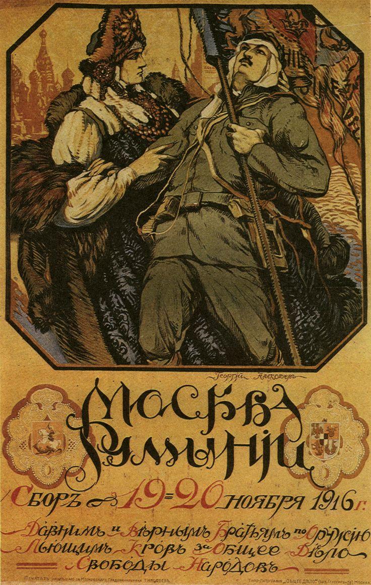 «Moscou et la Roumanie. Alliés depuis toujours.» Illustrateur: Georgy D. Alexeev. 1916.