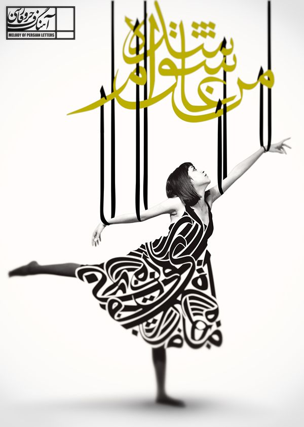 """amazing islamic Typography """"melody of persian letters"""" by pouneh mirlou 2013-04, Tehran, Iran on Behance • her page: https://www.behance.net/pounehmirlou"""
