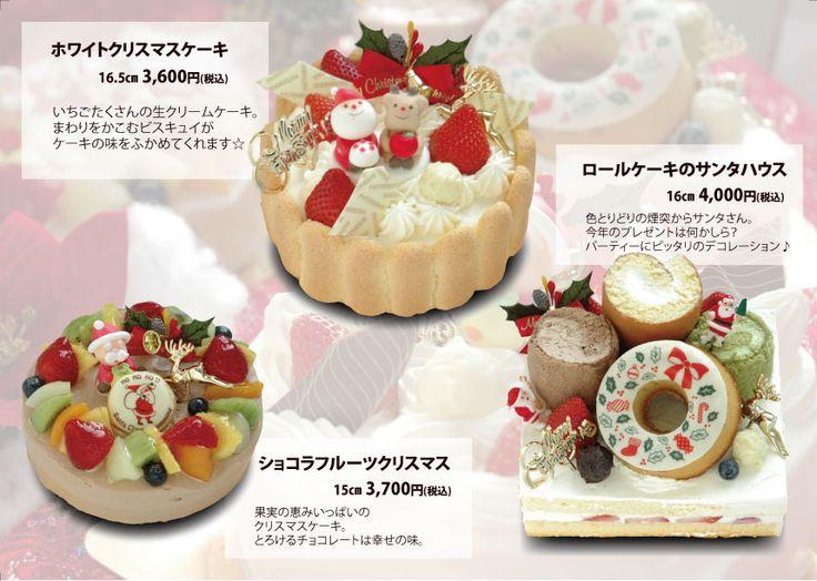 2014年 クリスマスケーキのご案内(裏)