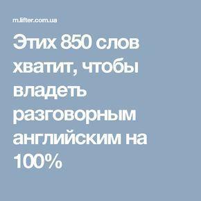 Этих 850 слов хватит, чтобы владеть разговоирным для 3     английскина 100%