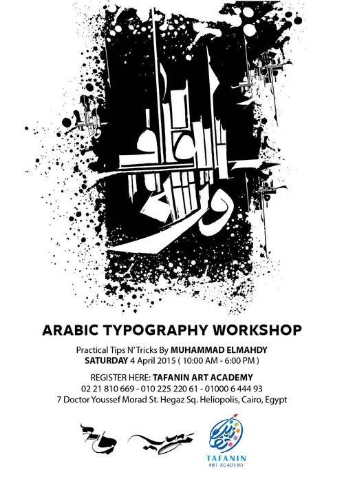 khtt.net - Qaf Studio: Arabic Typography Workshop