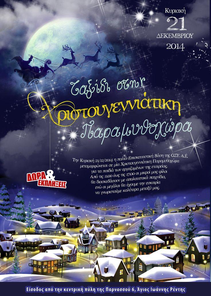 Χριστουγεννιάτικη Παραμυθοχώρα Christmas Oudoors Event