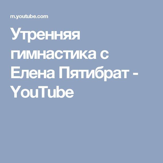 Утренняя гимнастика c Елена Пятибрат - YouTube