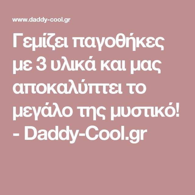 Γεμίζει παγοθήκες με 3 υλικά και μας αποκαλύπτει το μεγάλο της μυστικό! - Daddy-Cool.gr