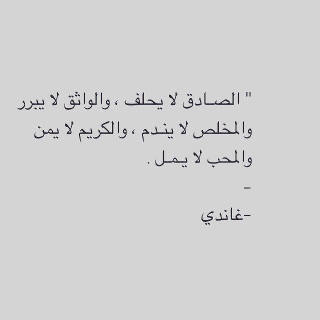 المحب لا يمل Funny Quotes Cool Words Quotations