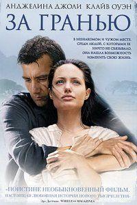 За гранью (2003)