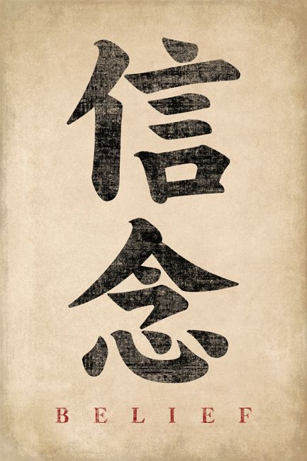Japanese Calligraphy Belief, poster print - Keep Calm Collection