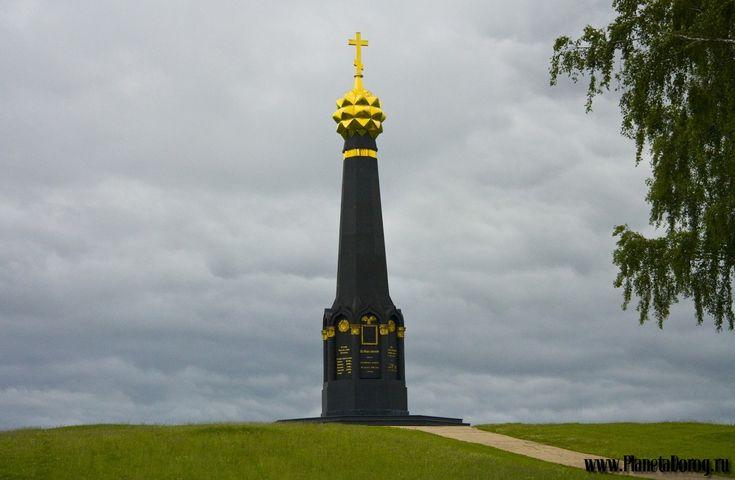 Бородино - Главный монумент русским воинам (Borodino - The main monument to Russian soldiers)