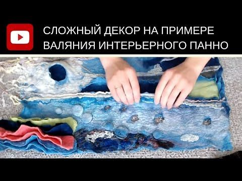 Художественное валяние. Штучная работа. выпуск 5 - YouTube