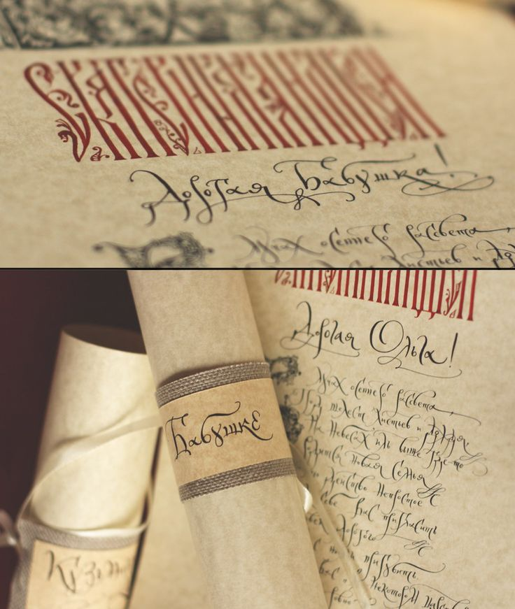 Russian Calligraphy. Vyaz, Skoropis. Русская каллиграфия. Вязь. Скоропись.