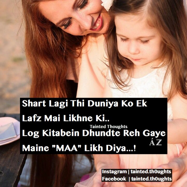 #tainted #thoughts #taintedthoughts #sad #love #life #maa #mom #motherquotes #love #quotes