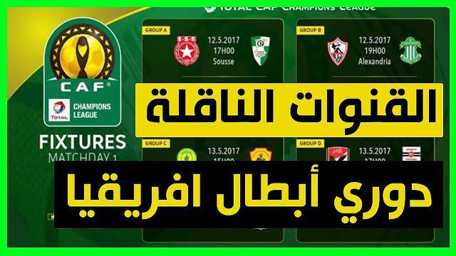 القنوات الناقلة لدوري ابطال افريقيا على النايل سات 2019 القنوات الناقلة لدوري ابطال افريقيا على النايل سات 2019 انطلقت البطولة ع Sousse African Highway Signs