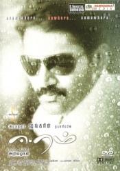 Eeram (Tamil)  $7.99