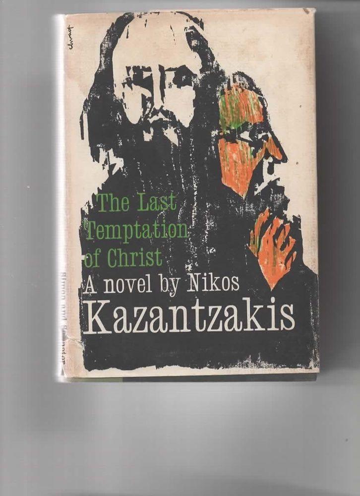 1st/5th Printing LAST TEMPTATION CHRIST Nikos Kazantzakis RARE Classic 1960