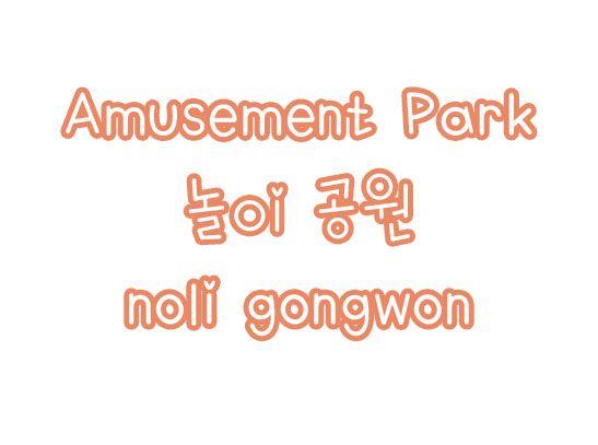 놀이 공원: Amusement Park