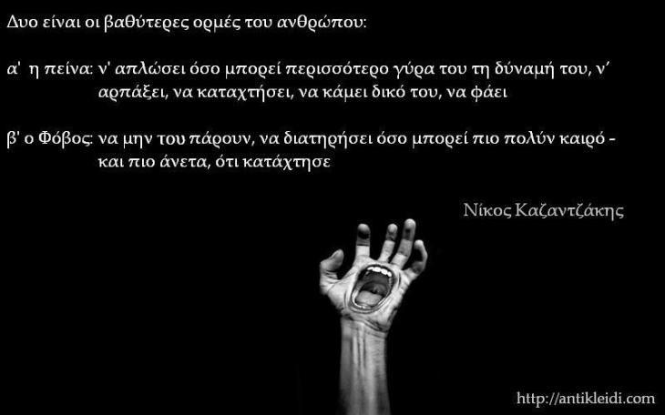 kazantzakis_ormes