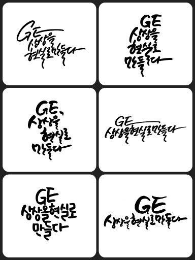 Calligraphy, 캘리그라피, GE, 상상을현실로만들다