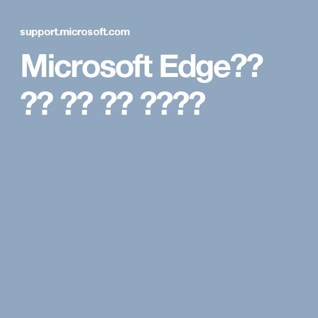 Microsoft Edge에서 기본 검색 엔진 변경하기