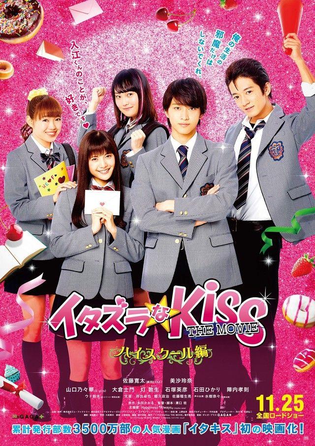 Vídeo promocional y fecha de estreno de la primera película live-action de Itazura Na Kiss.