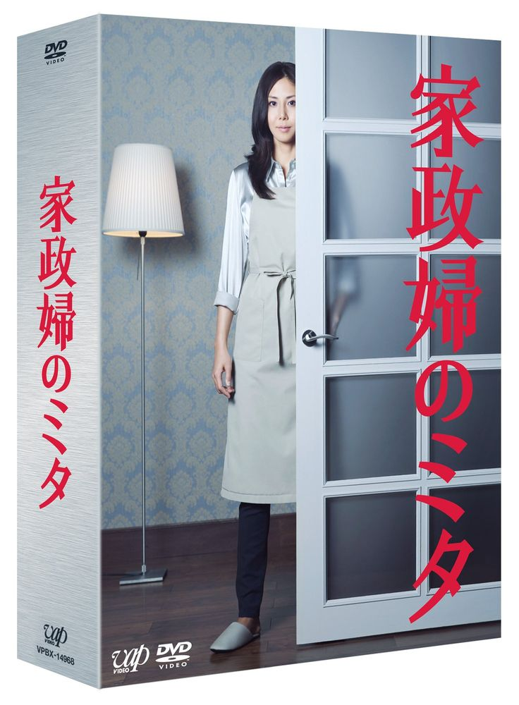 Amazon.co.jp: 「家政婦のミタ」DVD-BOX: 松嶋菜々子, 長谷川博己, 相武紗季, 忽那汐里: DVD