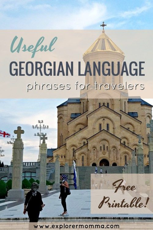 Are you traveling to Georgia or curious about the Georgian language? This free Georgian phrases for travelers printable may be the answer to your vocabulary and communication worries. Georgia is an awesome tourist destination; embrace the language and culture! #tbilisi #georgianlanguage #georgiantravel #freeprintable