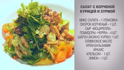 Вкусные домашние рецепты: Салат / Салат с копченой курицей / Салат с копчено...