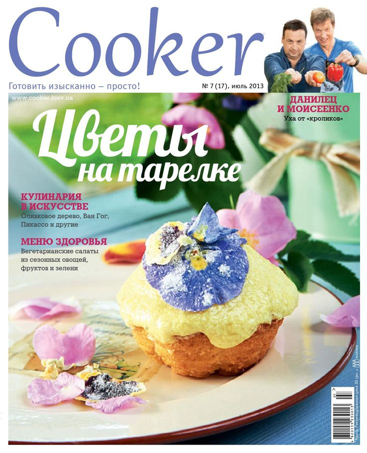 Cooker 17  magazine about delish cooking.