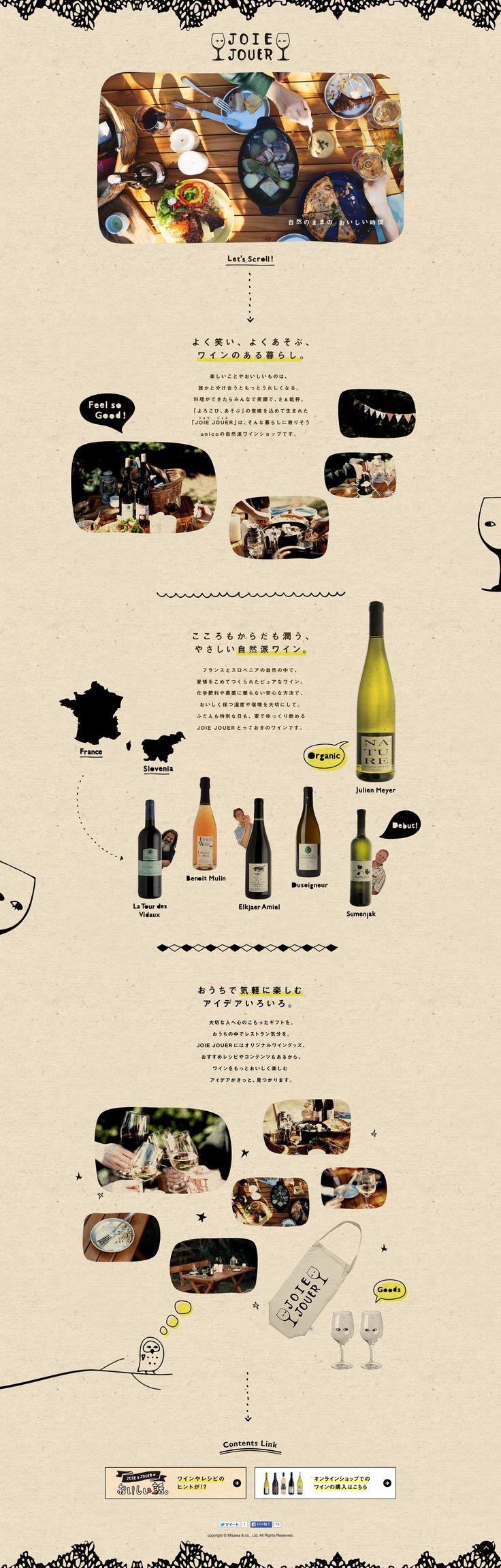 JOIE JOUER(ジョワ ジュエ) | こころもからだも潤う、やさしい自然派ワインのオンラインショップです。 | インテリアショップ unico