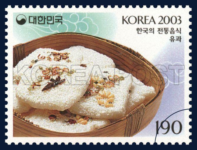 Korean Food Series (3rd), Yukwa, Traditional Food, Ivory, Orange, Green, 2003 06 13, 한국의 전통음식 시리즈(세번째묶음), 2003년06월13일, 2327, 유과, postage 우표
