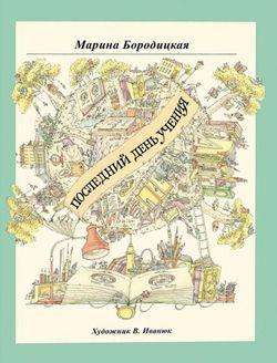 """Лучшие детские иллюстрированные книги мая   """"Картинки и разговоры"""""""