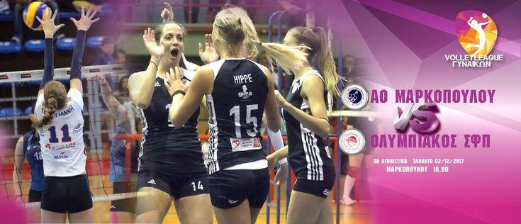 Volleyleague Γυναικών. Η' Αγωνιστική: 02/12/2017. ΑΟ Μαρκόπουλου - Ολυμπιακός ΣΦΠ 0-3.