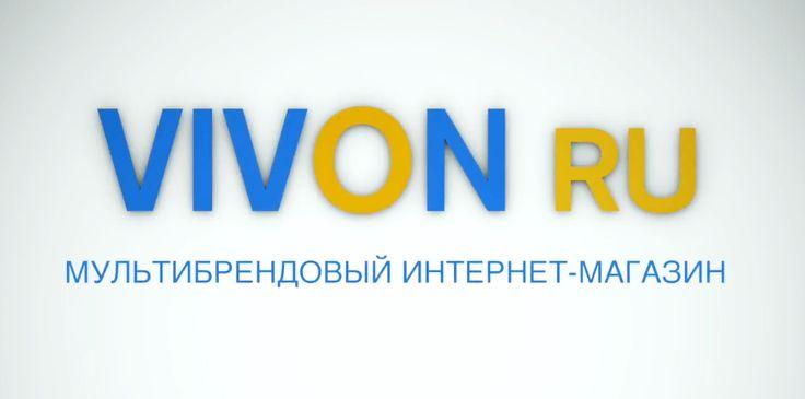 Магазин сантехники Вивон.Ру: https://www.youtube.com/watch?v=8kFSMbM4Tyg Лучшая #сантехника в интернет магазине Вивон.Ру.  Мы в социальных сетях: Facebook: https://www.facebook.com/VIVON.RU ВКонтакте: http://vk.com/vivon_ru Одноклассники: https://ok.ru/vivon.santehnika Twitter: https://twitter.com/vivon_ru YouTube: http://www.youtube.com/c/vivonru_santehnika G+: https://plus.google.com/+VIVONRU_santehnika Instagram: https://www.instagram.com/vivonru/