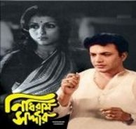 Nidhiram Sardar Bengali Movie Online - Uttam Kumar, Aparna Sen, Satya Bandyopadhyay, Robi Ghosh, Utpal Dutta, Tarun Kumar and Sushil Majumdar. Directed by Robi Ghosh. Music by Ananda Shankar. 1976 [U] ENGLISH SUBTITLE Nidhi ram Sardar Bengali Movie Online