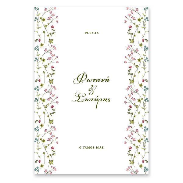 Ένα ξεχωριστό προσκλητήριο γάμου της ρομαντικής lovetale.gr συλλογής, ορθογώνιου σχήματος 15 x 22 εκατοστών, κατακόρυφης διάταξης με λεπτεπίλεπτα ανθάκια σε λευκό φόντο, αποτυπώνεται σε χαρτί της επιλογής σας και συνοδεύεται από φάκελο. | Lovetale.gr