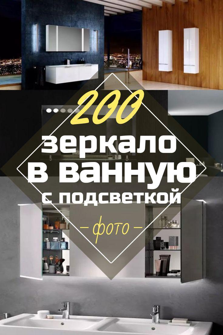 Зеркало В Ванную С Подсветкой: 200+ (Фото) Практичных Моделей