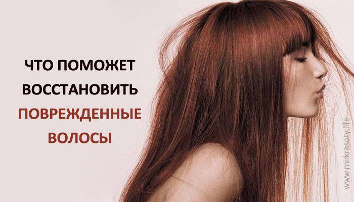 Если делать всё по инструкции, то это средство преобразит даже самые ломкие и сухие волосы!