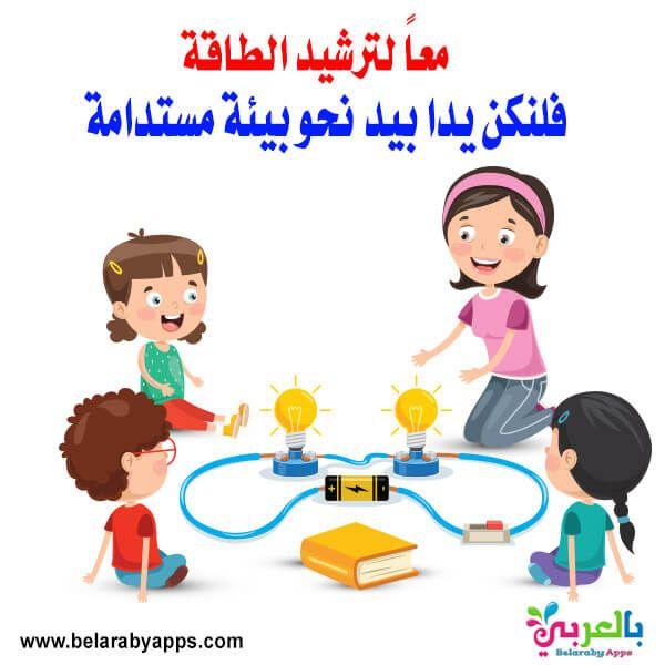 لافتات عن ترشيد استهلاك الكهرباء عبارات جميلة عن الكهرباء بالعربي نتعلم School Resources School Family Guy
