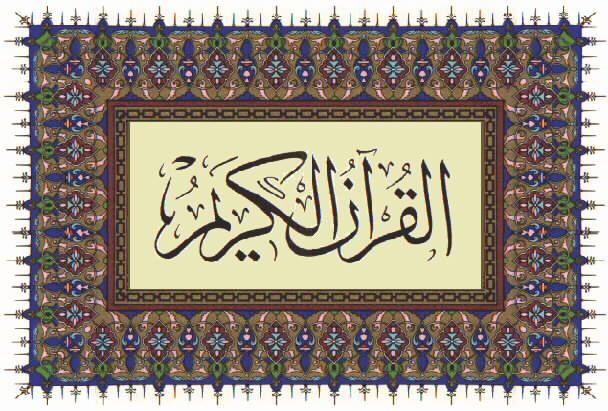 Holy Quran - Shia Multimedia