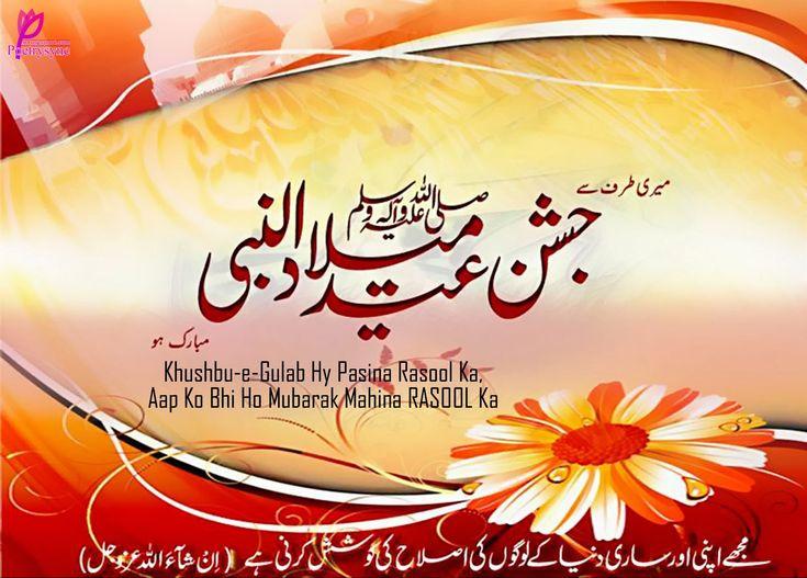 Jashan-e-Eid-Milad-un-Nabi Mubarak Picture andd Wishes Message Quote