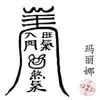 Картины - иероглифы: Иероглифы богатства, успеха, процветания, удачи