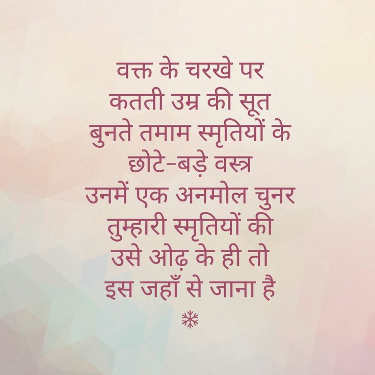 Life Journey Quotes In Hindi: 55 Best हिंदी कोष Images On Pinterest