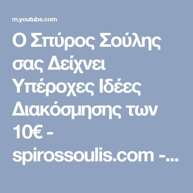 Ο Σπύρος Σούλης σας Δείχνει Υπέροχες Ιδέες Διακόσμησης των 10€ - spirossoulis.com - YouTube