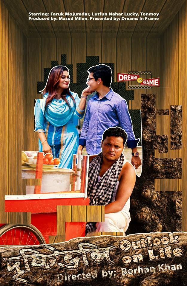 Outlook On LIfe (Drishti Vongi)  directed by Borhan Khan. Actor Faruk Mojumder, Actress Lutfun Nahar Lucky and Tanmoy Datt