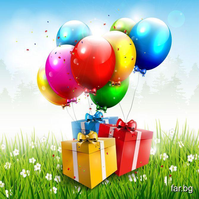 Открытка день рождения шарики, картинки надписями смешными