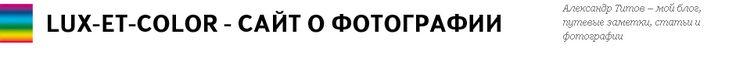 Об ICC-калибровке цифровых камер. Организация процесса пост-обрабоки RAW-файлов цифровых камер. | LUX-ET-COLOR — сайт о фотографии