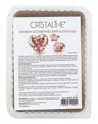 "Парафин косметический ""Шоколад"" Cristaline, 450 мл. от Cristaline за 300 руб!"