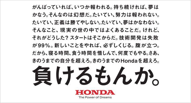 本田 広告 負けるもんか - Google 検索